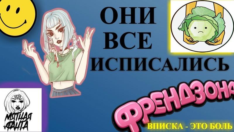 ВПИСКА - ЭТО БОЛЬ
