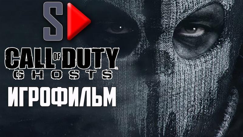 Игрофильм Call of Duty Ghosts (сложность Ветеран, 1080p, 60 fps)