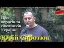 Україна – вороги і союзники: що маємо і що буде далі   ЮРІЙ СИРОТЮК   Фест Голосіївська криївка 2016