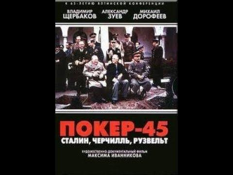 Покер-45. Сталин, Черчилль, Рузвельт. 1 часть