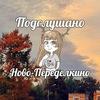 Подслушано | Ново-Переделкино