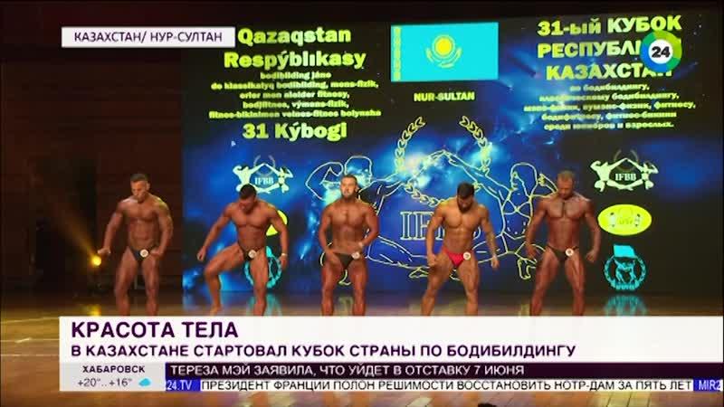 В Нур Султане стартовал Кубок по бодибилдингу