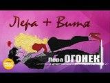 Лера Огонек - Лера + Витя (Official Video 2018)