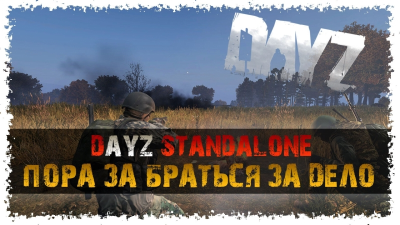 DayZ STANDALONE - ПОРА БРАТЬСЯ ЗА ДЕЛО 32 [Стрим 1080p 60HD] No Comments Games
