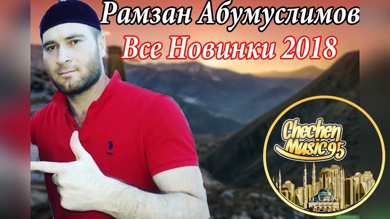 Рамзан Абумуслимов😍😍Все Новинки 2018😍☺️❤️ЧЕЧЕНСКИЕ ПЕСНИ 2018