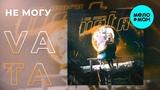 Vata - Не могу (Single 2019)