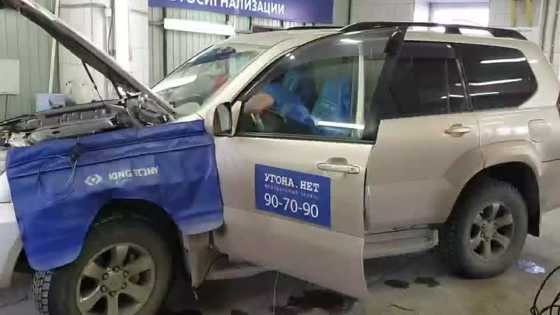 Противоугонная защита Toyota LC Prado 120 в Угона нет Томск