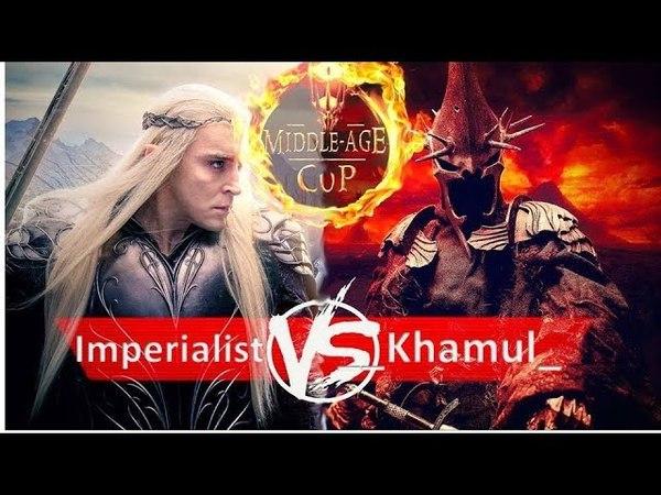 Middle Age Cup - Imperialist vs _Khamul_ [1 ЭТАП - Опытные]