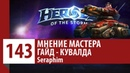 МНЕНИЕ МАСТЕРА: «Seraphim» (Гайд - Сержант Кувалда)   Heroes of the Storm
