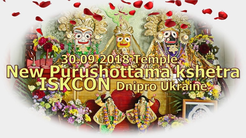 30.09.2018 Temple New Purushottama kshetra ISKCON Dnipro Ukraine