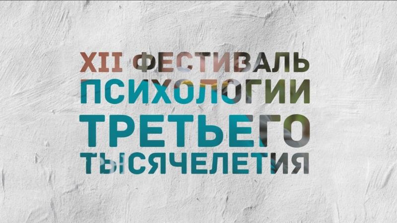 XII фестиваль: «12 шагов к счастью. Преображаем реальность»