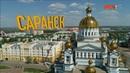 Вэлкам ту Раша Саранск