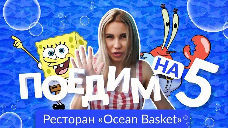 Поедим на 5-ку - ресторан «Ocean basket», Астана | Ксения Fox 6