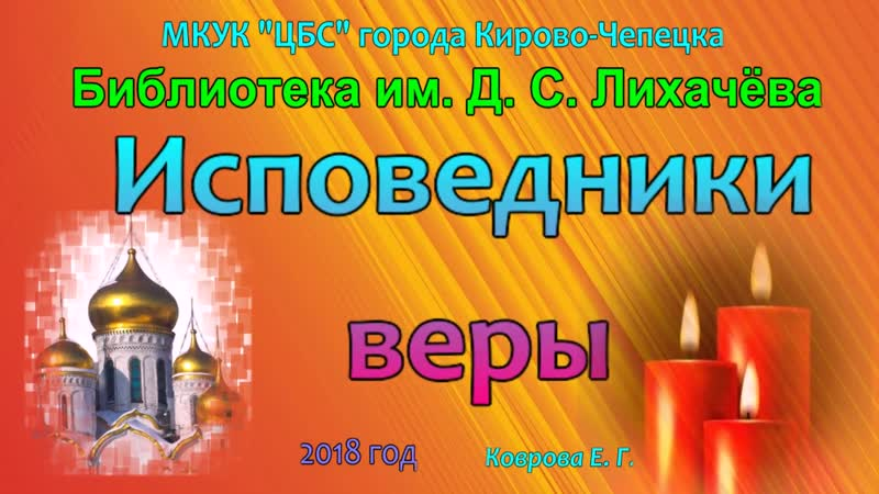Исповедники веры (Православная инициатива 2017-2018)
