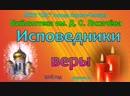 Исповедники веры Православная инициатива 2017 2018