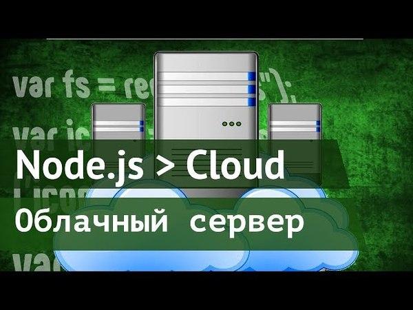 Node.js создаем облачное хранилище с блекджеком и шлюхами