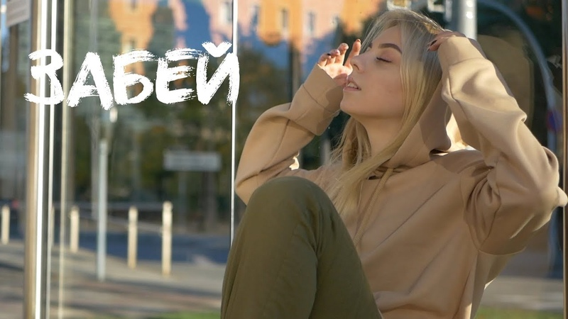 Tanny Volkova - Забей! (премьера клипа, 2018)