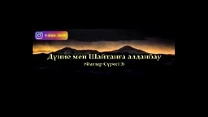 'Фатыр Сүресі 3' Дүние мен Шайтанға Алданбау Ерлан Ақатаев ᴴᴰ 144p 3gp