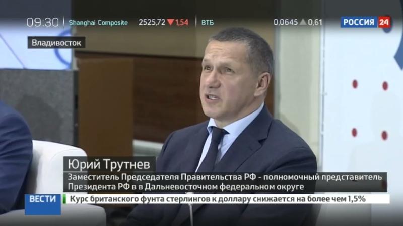 Новости на Россия 24 • Вице-премьер Трутнев объяснил, почему не берет дальневосточный гектар