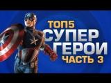 ТОП5 СУПЕРГЕРОЕВ 3 (1080p FullHD)