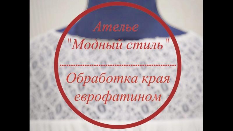 Ателье Модный стиль г.Брянск. Обработка края еврофатином