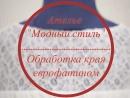 Ателье Модный стиль г Брянск Обработка края еврофатином
