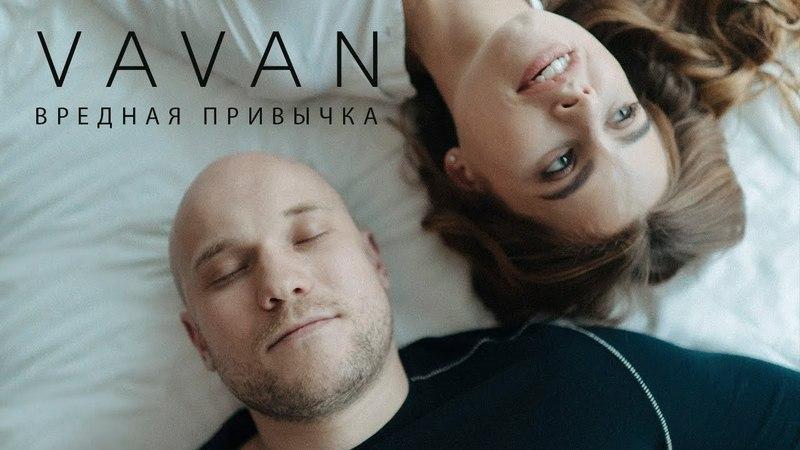 VAVAN Вредная привычка премьера клипа 2018 0