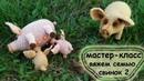 Схемы вязания семейки свинок мастер класс №2 knit pigs