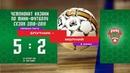 ФМФК 2018-2019. Первая лига. СПУТНИК — МОЛНИЯ 5 2