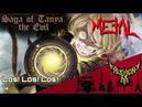 Youjo Senki / Saga of Tanya the Evil ED - Los! Los! Los! (feat. Rena)【Intense Symphonic Metal Cover】