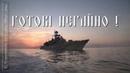 25 річниця підняття прапора ВМС України на фрегаті Гетьман Сагайдачний
