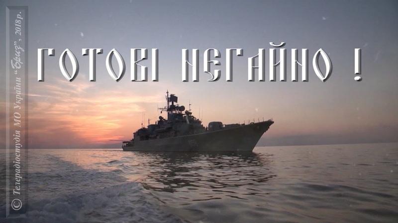 25 річниця підняття прапора ВМС України на фрегаті «Гетьман Сагайдачний»