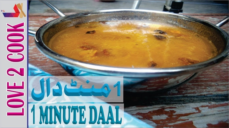 Easy Daal Recipes-Instant Dinner Recipes-Soup Recipes In Urdu Hindi 2019