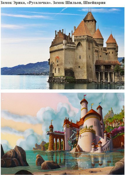 10 реальных мест из мультфильмов Disney Когда мы смотрим наши любимые мультфильмы, нас завораживают не только герои и их приключения, но и красивые пейзажи, дворцы и замки, куда героев