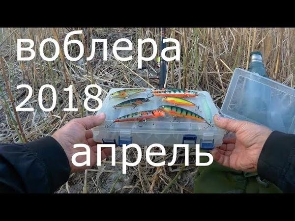 ЩУКА и ВОБЛЕР. ВОБЛЕРА 2018г. апрель.