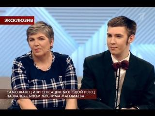 Пусть говорят молодой певец назвался сыном Муслима Магомаева 21.05.2018