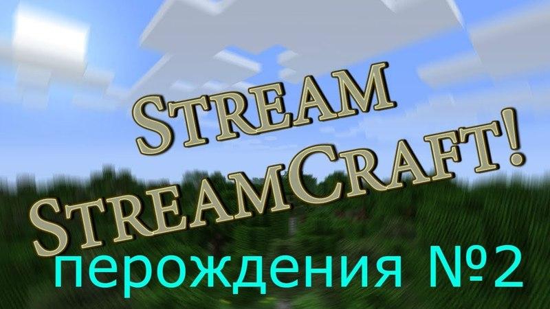 Развитие на streamcraft 2 уходим от бомжа идем к богатсву )