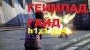 Стрельба на геймпаде для новичков ps4 (Gamepad guide ps4)