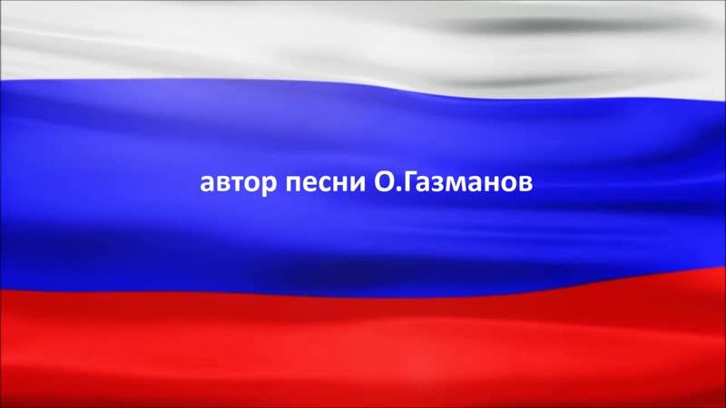 В честь дня КОНСТИТУЦИИ-поднимаем Рооссии знамя