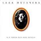 Алла Пугачёва альбом И в этом вся моя печаль