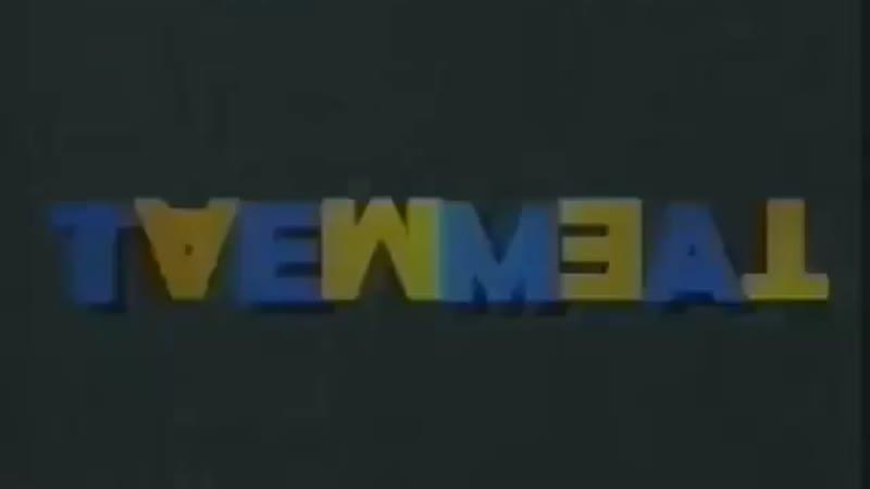 Тема 1 й канал Останкино 1993 г Государственная тайна