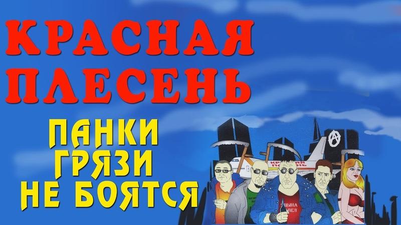 Красная плесень - Панки грязи не боятся (Альбом 2005)