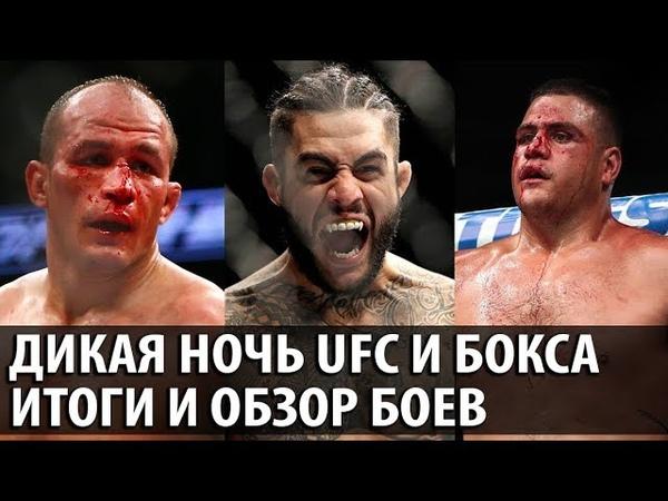 ОБЗОР НОЧНЫХ ЗАРУБ В UFC И БОКСЕ. ДОС САНТОС - ТУИВАСА, УАЙЛДЕР - ФЬЮРИ, НОКАУТ ГВОЗДИКА