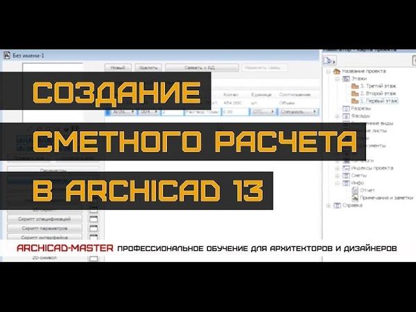 Уроки по ArchiCAD создание сметного расчета