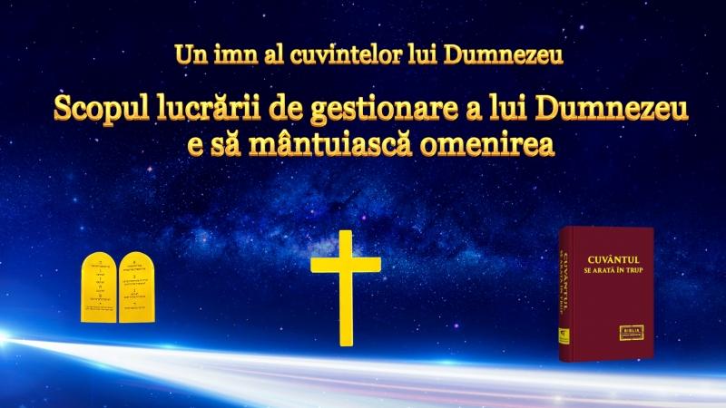 """Cantare crestina """"Scopul lucrării de gestionare a lui Dumnezeu e să mântuiască omenirea"""" (1)"""