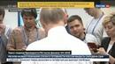 Новости на Россия 24 • Пресс-подход президента РФ после финала чемпионата мира. Видео
