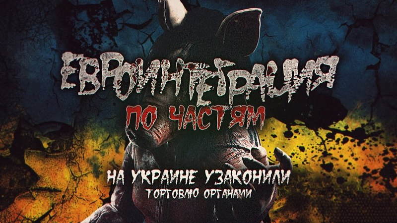 Евроинтеграция по частям. На Украине узаконили торговлю органами (Руслан Осташко)