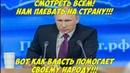 Срочно! ОТВЕТ КОТОРЫЙ ШОКИРОВАЛ! Путину и всем чиновникам плевать на СТРАНУ И ЛЮДЕЙ!