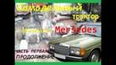 Самодельный трактор с двигателем Mersedes ЧАСТЬ 1 продолжение