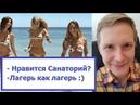 Ну, как поплавали - неДетский отдых в Крыму 2018